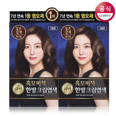 [ Reen ] Black Mobi Book for Oriental Medicine Cream Dyed dark brown 2pieces (6times)