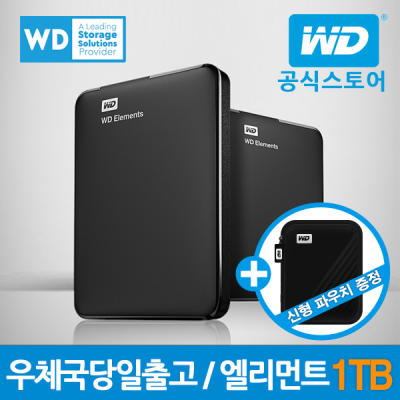 [WD] WD Elements / External Hard Drive / 1TB
