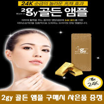 2gy Golden Ampoule Travel Cosmetics Sample Sample