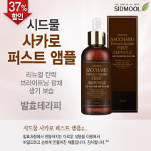 [Sidmool] Saccharo Ferment Sparkle First Ampoule 100ml