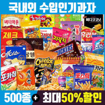 Korea & International Popular Snacks Collection
